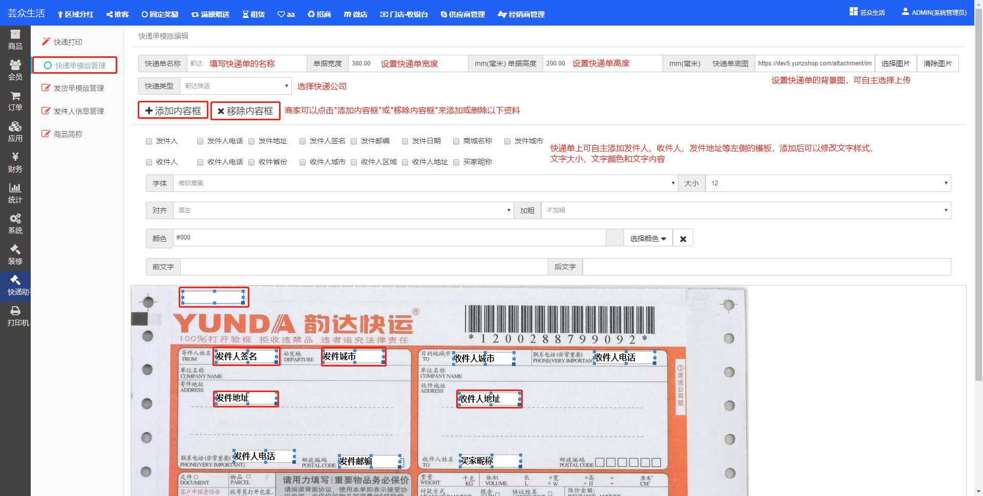 芸众商城快递助手插件:打印快递单 轻松管理大量订单插图4