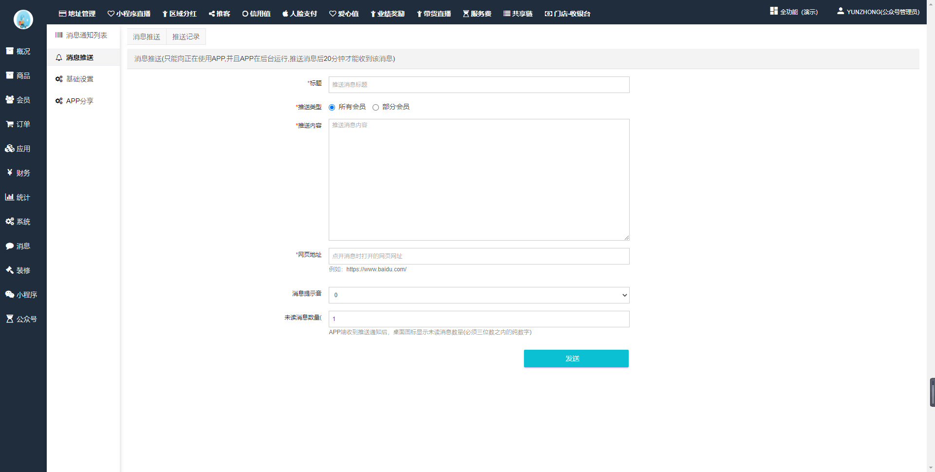 芸众商城APP插件:APP端商城入口 一键配置 快速搭建插图2