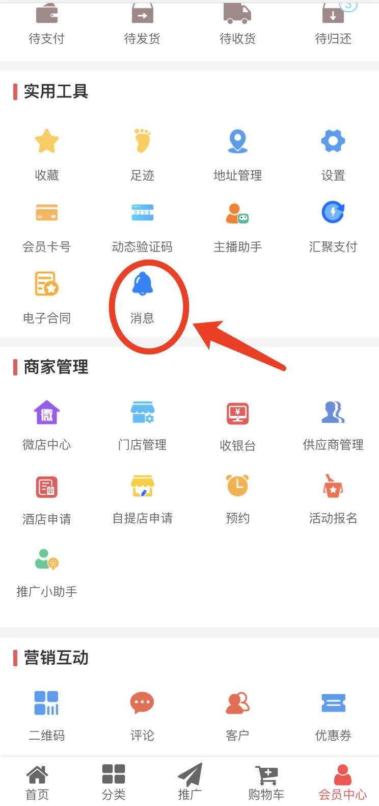 芸众商城站内消息插件:用户接收各类通知 避免错过重要信息插图1