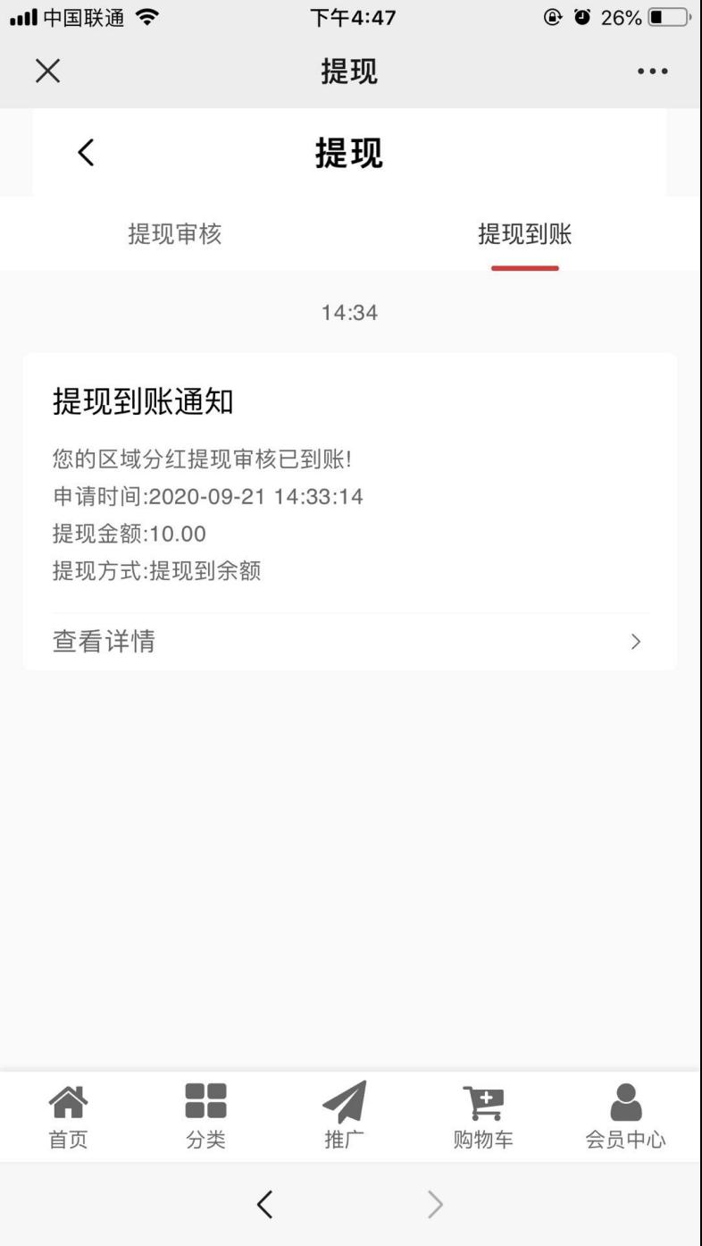 芸众商城站内消息插件:用户接收各类通知 避免错过重要信息插图7