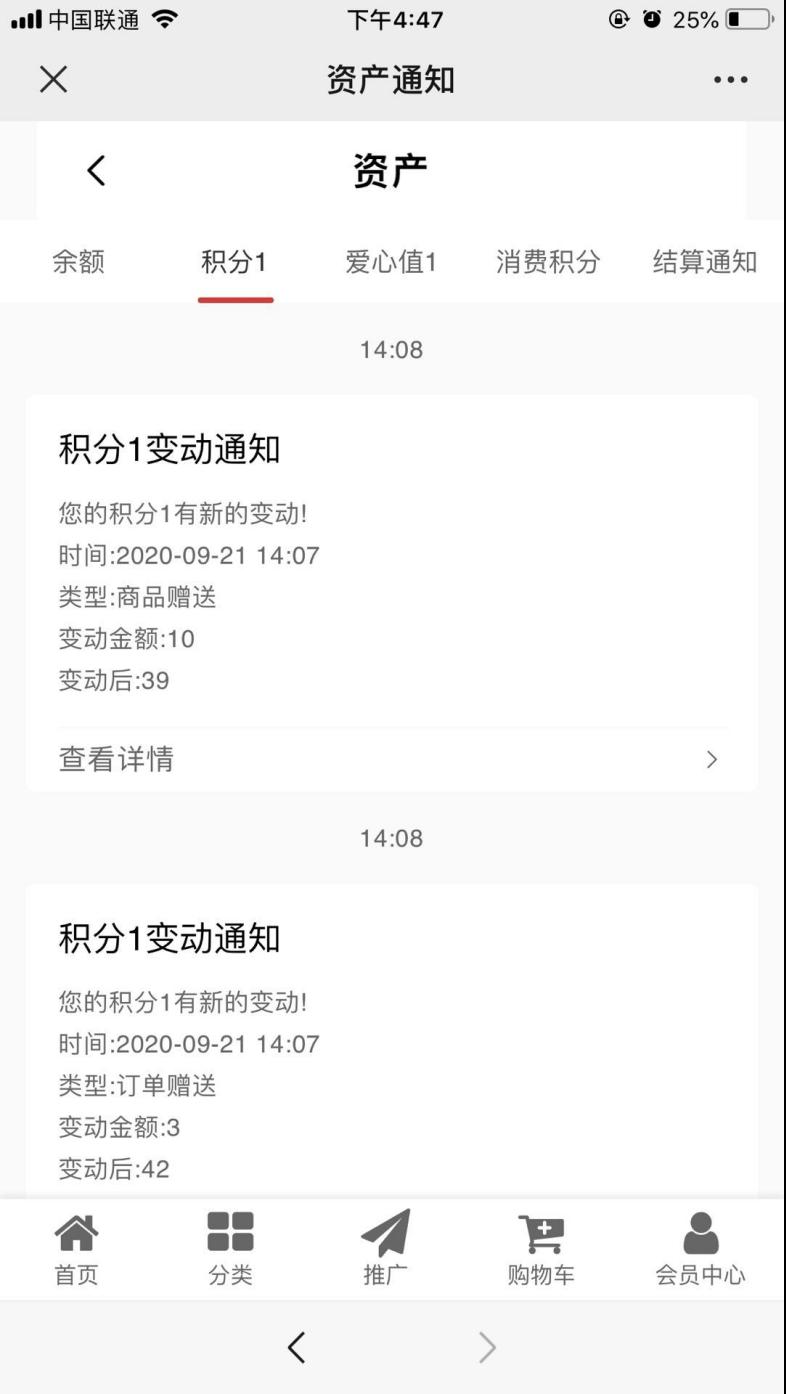 芸众商城站内消息插件:用户接收各类通知 避免错过重要信息插图12