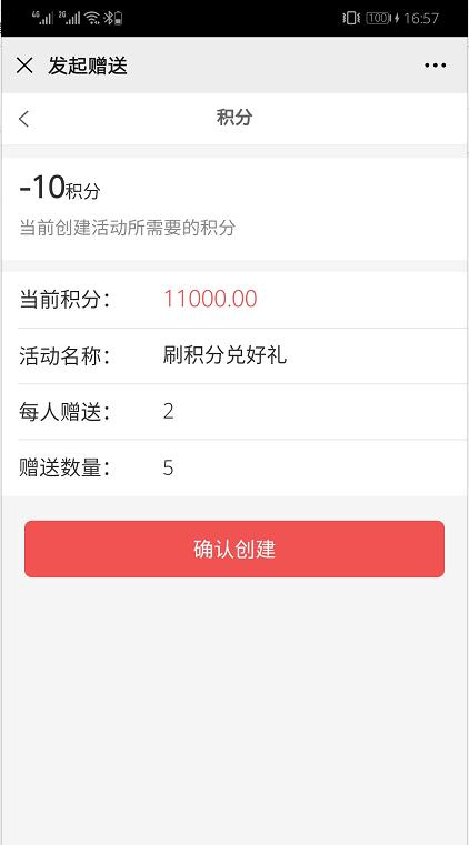 芸众商城积分活动插件:赠送积分助推广 领取使用返奖励插图3
